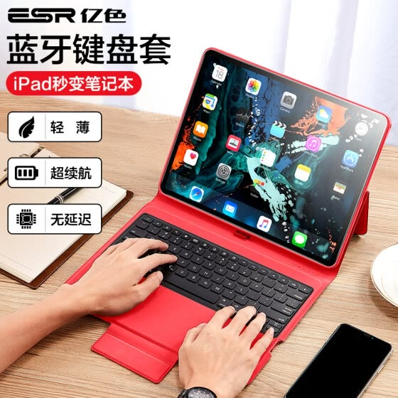 Billion Color (ESR) iPad Bluetooth Keyboard Cover 2018 New Pro12.9 Cover 12.9 Inch Apple Tablet PC Thin Portable Leather Case Shell Keyboard Red