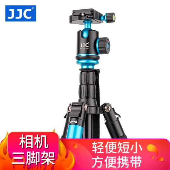 JJC SLR camera tripod professional portable tripod camera bracket for Canon 5D4 80D Sony Micro single a7m3 Nikon D90 D850 Fuji with spherical head set