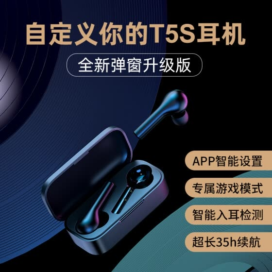 QCY T5S true wireless Bluetooth headset master-slave switch mini stealth ultra small binaural in-ear detection long endurance sports running eating chicken game mobile phone universal black
