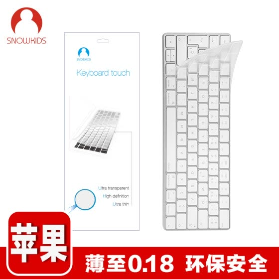 Snowkids Apple Macbook 2016 models 13/15 Pro (touch bar models) to thin transparent keyboard membrane TPU transparent protective film transparent