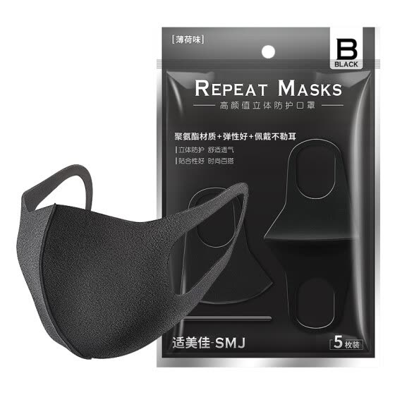 SMJ Dustproof Anti-smog Masks, 5 pcs