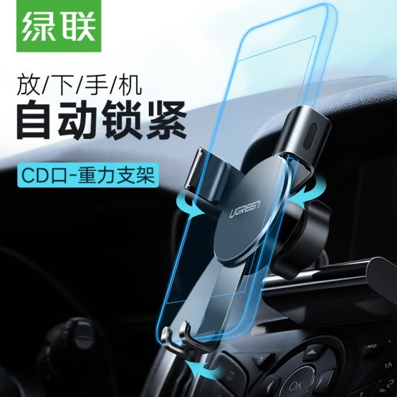 UGREEN car phone holder car CD port mobile phone navigation bracket car hand rack mobile phone holder metal gravity bracket apple millet Huawei Samsung Meizu universal black