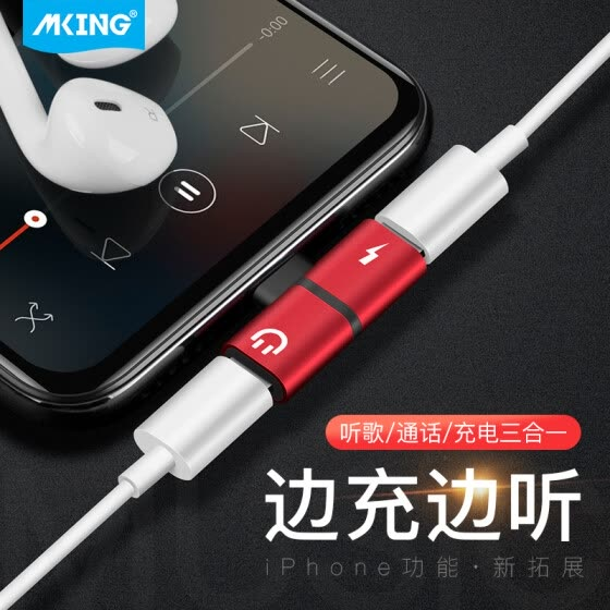 American Apple 7 headphone adapter iphone8plus adapter cable combo charging song converter line i7/8/7p/8p/x original authentic T-shaped splitter watching drama chicken artifact