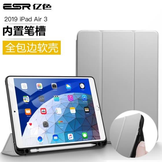 Billion color (ESR) iPad air3 protective cover 2019 new Apple tablet with pen slot liquid shell silicone shatter-resistant thin smart sleep simple three-fold bracket protective shell