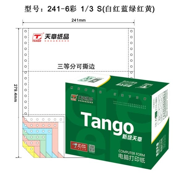 Shop Tianzhang (TANGO) new green days chapter color computer