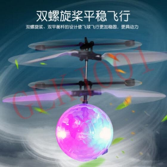 Magic Electric IR Sensor Flying Ball Helicopter LED Light Toy Kids + Remote AU