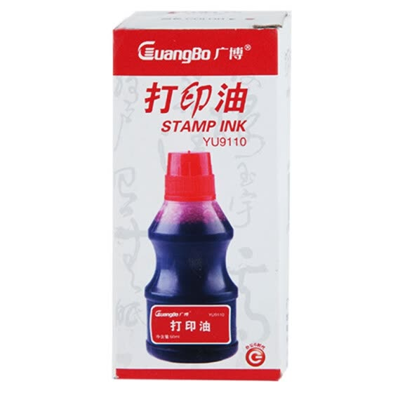 GuangBo 10 bottle 60ml printing oil / printing mud oil / financial office supplies red YU9110