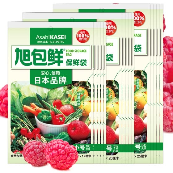 [Jingdong Supermarket] Asahi Bao fresh Japanese brand PE extract type fresh bag combination equipment (large and small each package) * 5 package