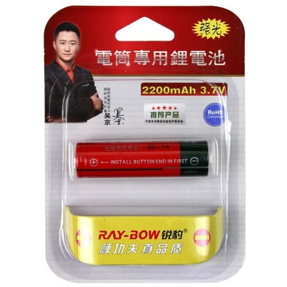 Rui Lei (RAY-BOW) 18650 flashlight dedicated lithium battery with protection board 2400mah 3.7V