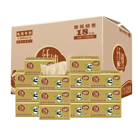 Pure pure color pumping original bamboo natural antibacterial 3 layer 110 pumping 18 bags of the whole box