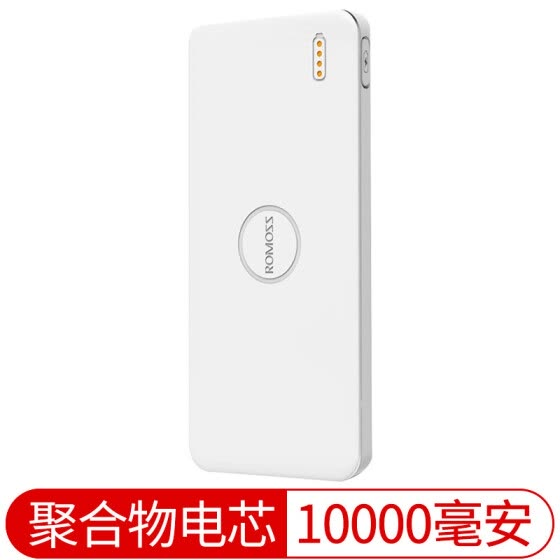 ROMOSS (ROMOSS) PB10 ultra-thin, compact and portable power bank 10000 mAh mobile phone mobile power polymer battery cell suitable for Apple, Huawei, Xiaomi, white