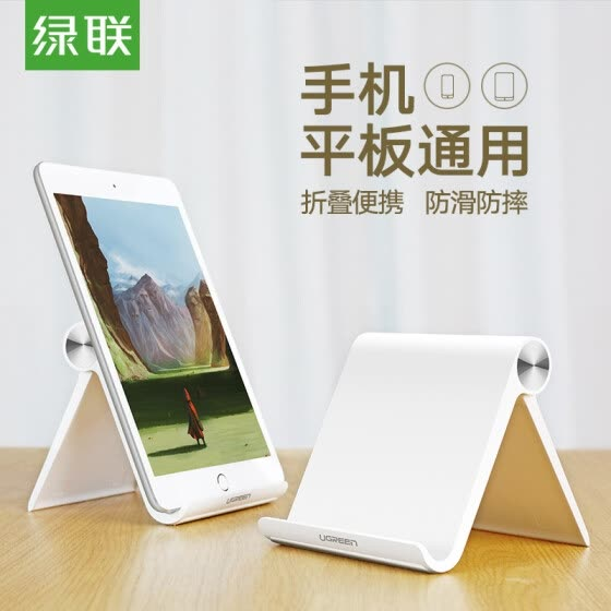 UGREEN Mobile Phone Stand 30485 White
