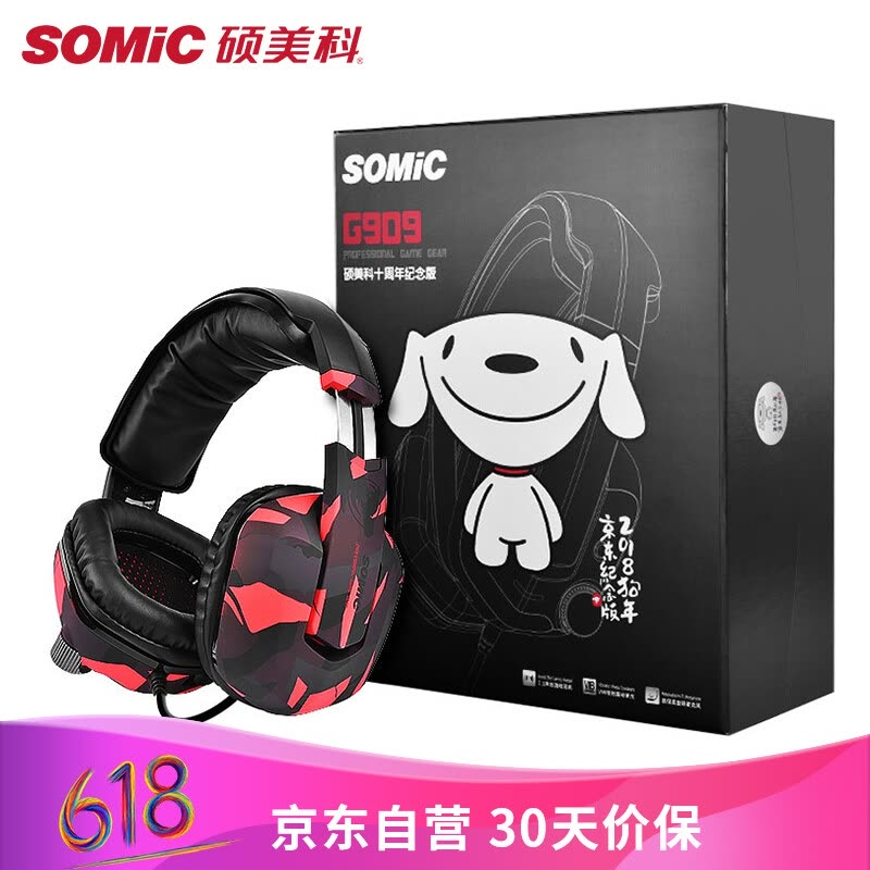 Shop Somic (SOMIC) G909 Jingdong Commemorative Gaming Gaming