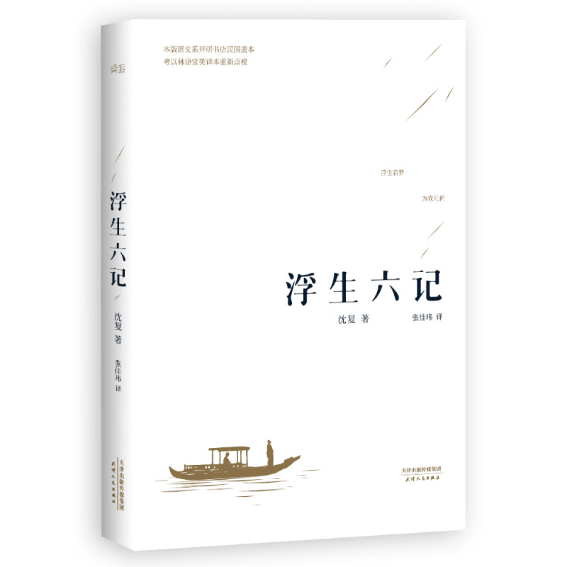 six chapters of a floating life An analysis of six records from a floating life by shen fu pages 2 words 1,521 view full essay more essays like this: shen fu, six records from a floating life .