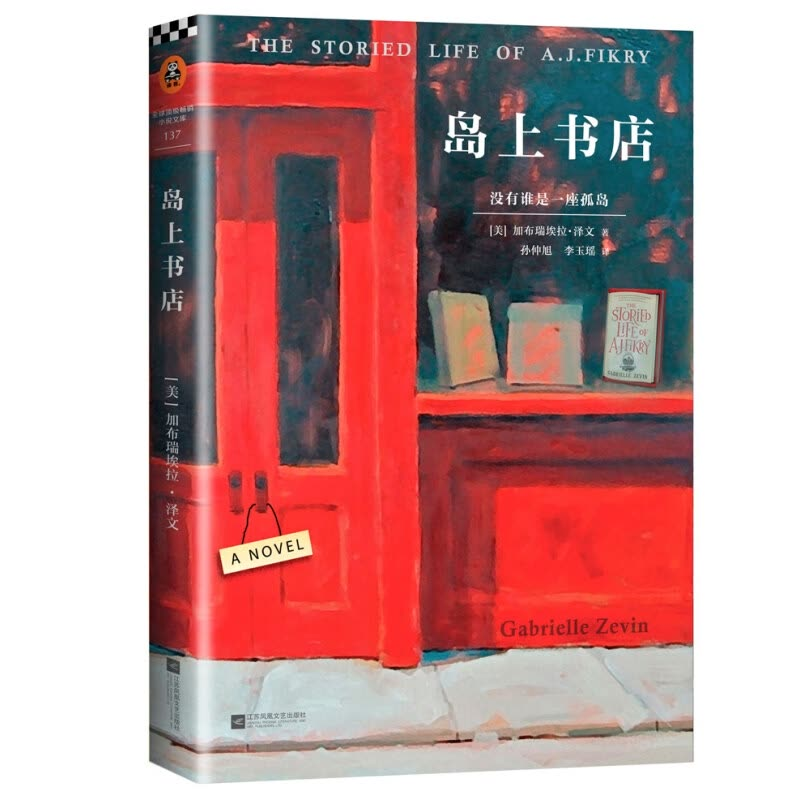The Storied Life of A. J. Fikry (Gabrielle Zevin); Sun Zhongxu, Li Yuyao translation 岛上书店