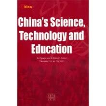 other-books-of-natural-science-Chinas Science Technology and Education 中国科技与教育(英文版) on JD