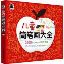 children-educational-and-reference-books-儿童简笔画大全 on JD