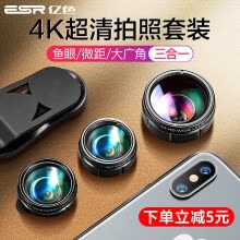 -Billion color (ESR) mobile phone camera camera shake vibrating artifact ultra wide angle macro fisheye SLR camera photography set external Huawei Apple iphonexsmax HD 4k universal triple on JD