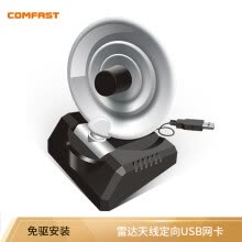 -COMFAST CF-WU770N 150M high power USB wireless network card desktop WIFI receiver wireless receiver on JD