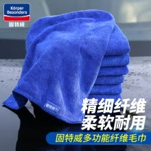 -Gutewei car wash towel car with water-absorbing wiper cloth thickening is not easy to lose hair car special towel tool supplies CF-0001 on JD