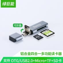 -Green giant (llano) USB3.0 high speed card reader SD card reader TF card reader multi-function card reader multi-in-one camera card reader LJN-CB1005 on JD