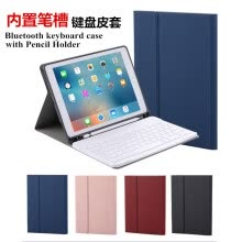 tablet-accessories-2018ipad pro10.5 pluggable bluetooth keyboard holster air2 Bluetooth keyboard protector with pen slot on JD