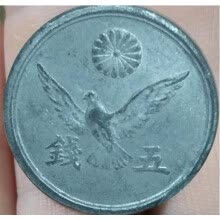-17mm Government of Japan 1945-1946(POST WW2 US OCCUPATION ) 5 Sen Zinc Coin Used Condition Random Year on JD