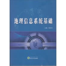 higher-education-guidebooks-地理信息系统基础 on JD