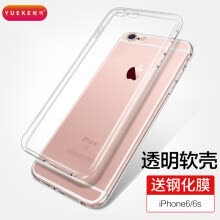 -[Send steel film] Yueke (yueke) Apple 6p mobile phone shell iPhone 6plus protective cover all-inclusive personality men and women soft shell transparent shell -5.5 inch on JD