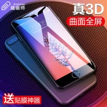 -Illustrator iPhone8 plus/7 plus tempered film apple 8plus/7plus tempered film full-screen coverage 3D HD 5KG explosion-proof glass phone film front film black on JD