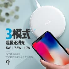 -Anker original authentic 3 mode security Qi fast charging wireless charger 5W/7.5W/10W for Apple iPhoneX/8/8plus with charging head Android Samsung mobile phone universal on JD