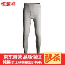 thermal-underwear-Hengyuanxiang men's comfortable and soft cotton thin warm pants on JD