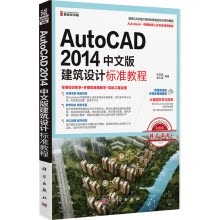 graphics-and-image-design-AutoCAD 2014中文版建筑设计标准教程 on JD