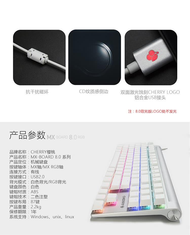 CHERRY MX Board 8.0 RGB Backlight Mechanical Keyboard
